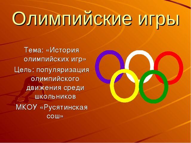 Олимпийские игры Тема: «История олимпийских игр» Цель: популяризация олимпийс...