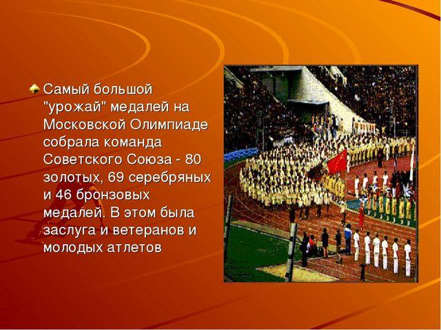 """Самый большой """"урожай"""" медалей на Московской Олимпиаде собрала команда Советс..."""