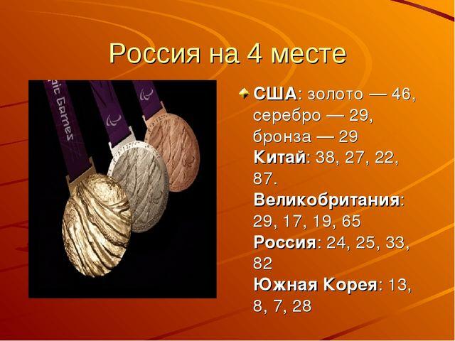 Россия на 4 месте США: золото — 46, серебро — 29, бронза — 29 Китай: 38, 27,...