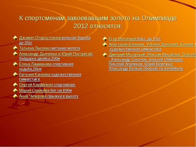 К спортсменам завоевавшим золото на Олимпиаде 2012 относятся: Джамал Отарсулт...
