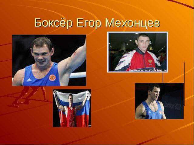 Боксёр Егор Мехонцев