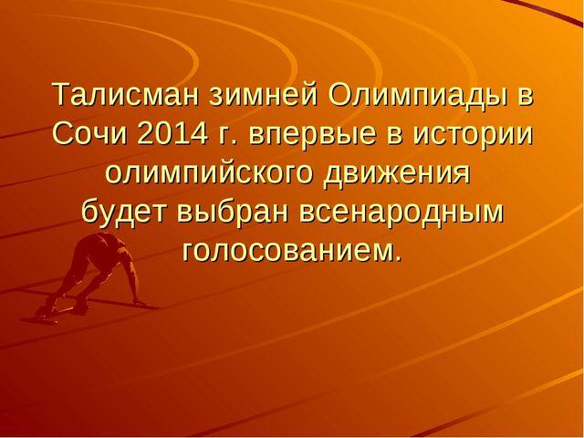 Талисман зимней Олимпиады в Сочи 2014 г. впервые в истории олимпийского движе...