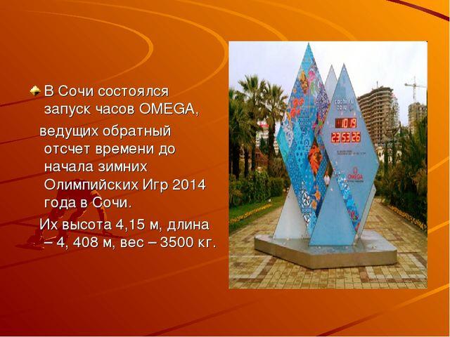 В Сочи состоялся запуск часов OMEGA, ведущих обратный отсчет времени до начал...