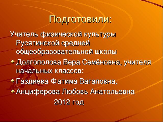 Подготовили: Учитель физической культуры Русятинской средней общеобразователь...