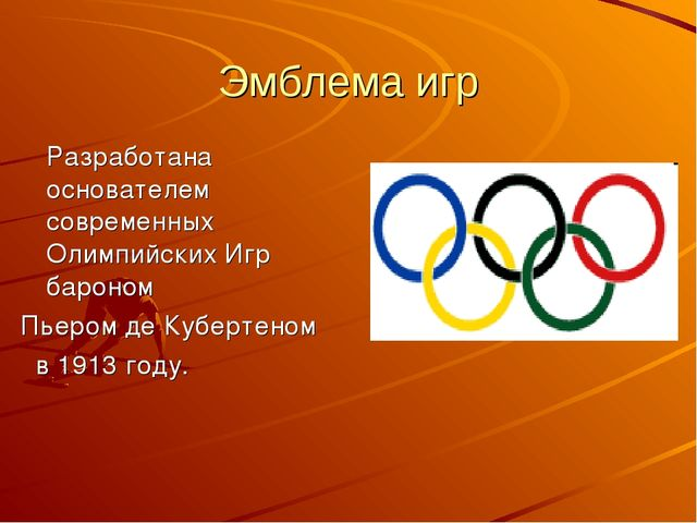Эмблема игр Разработана основателем современных Олимпийских Игр бароном Пьеро...