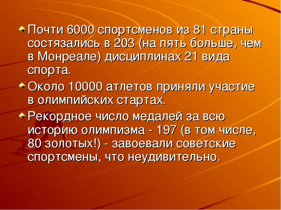 Почти 6000 спортсменов из 81 страны состязались в 203 (на пять больше, чем в...