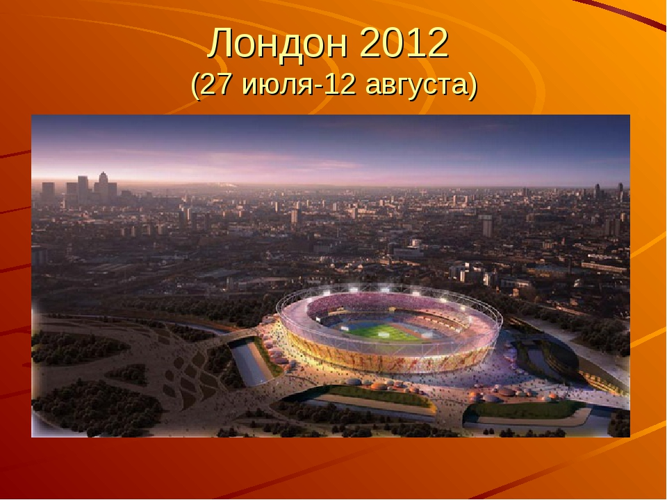 Лондон 2012 (27 июля-12 августа)