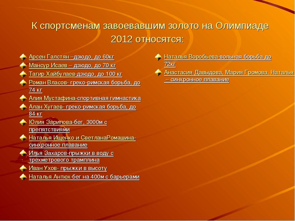 К спортсменам завоевавшим золото на Олимпиаде 2012 относятся: Арсен Галстян...