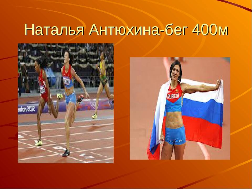 Наталья Антюхина-бег 400м