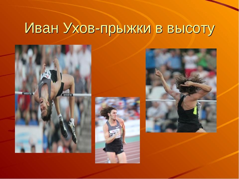Иван Ухов-прыжки в высоту