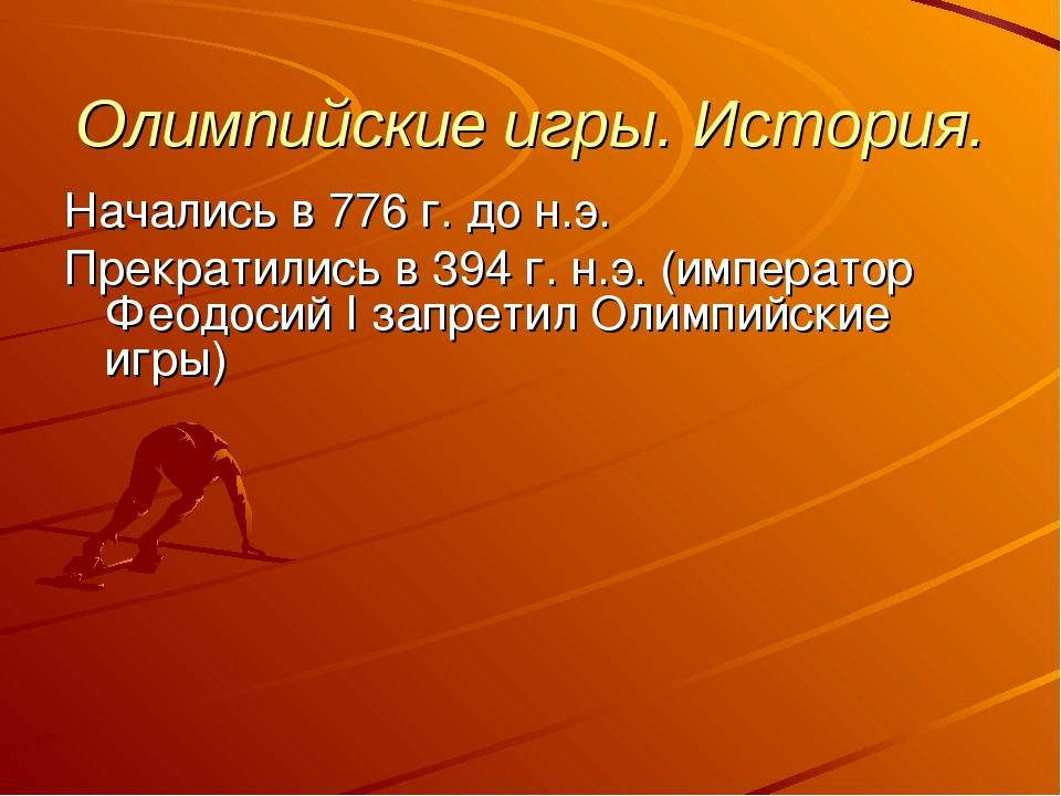 Олимпийские игры. История. Начались в 776 г. до н.э. Прекратились в 394 г. н....