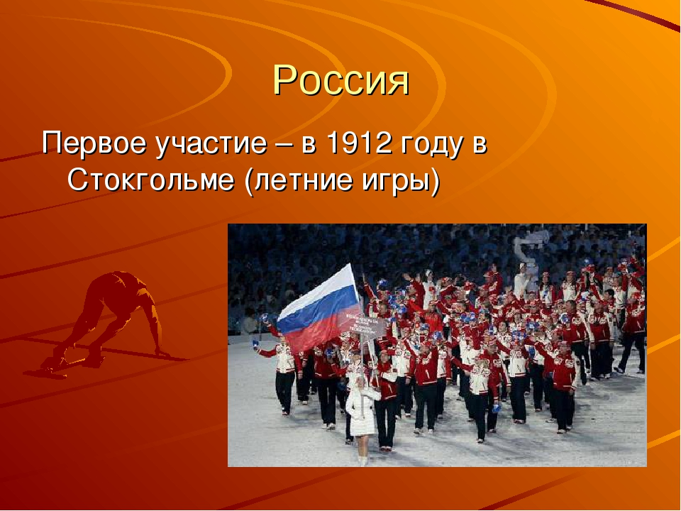 Россия Первое участие – в 1912 году в Стокгольме (летние игры)