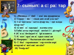 7- сыныпқа сұрақтар 1) «Физика» сөзінің қазақша аудармасы 2) Страус өзін құсп