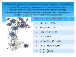 В лекарственных целях используются соцветия – корзинка, а в точности лепестки