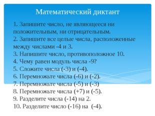 1. Запишите число, не являющееся ни положительным, ни отрицательным. 2. Запиш