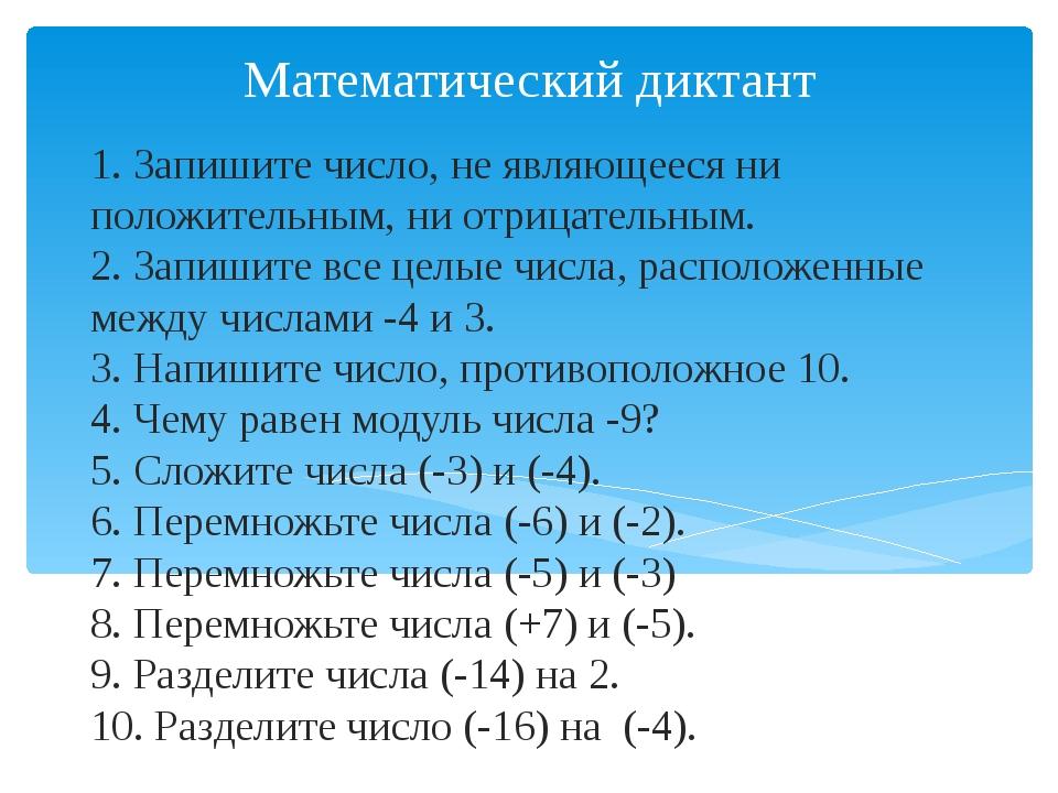 1. Запишите число, не являющееся ни положительным, ни отрицательным. 2. Запиш...