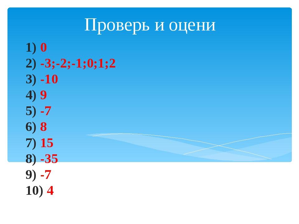 1) 0 2) -3;-2;-1;0;1;2 3) -10 4) 9 5) -7 6) 8 7) 15 8) -35 9) -7 10) 4 9) Про...