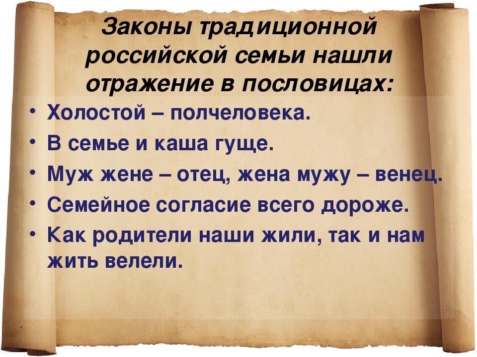 Законы традиционной российской семьи нашли отражение в пословицах: Холостой –...