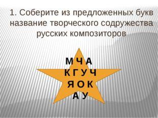 1. Соберите из предложенных букв название творческого содружества русских ком