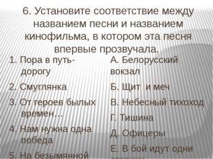 6. Установите соответствие между названием песни и названием кинофильма, в ко