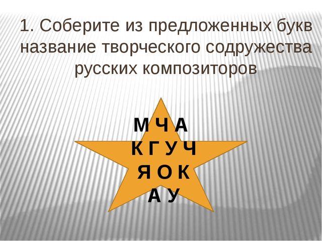 1. Соберите из предложенных букв название творческого содружества русских ком...