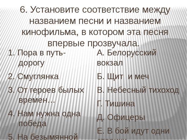 6. Установите соответствие между названием песни и названием кинофильма, в ко...