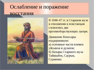 Ослабление и поражение восстания В 1846-47 гг. в Старшем жузе в отношении к п