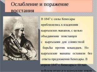 Ослабление и поражение восстания В 1847 г. силы Кенесары приблизились к владе