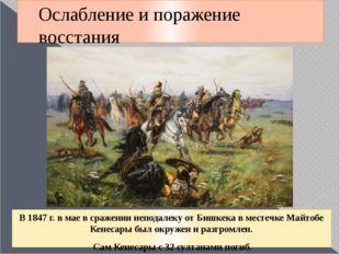 Ослабление и поражение восстания В 1847 г. в мае в сражении неподалеку от Биш