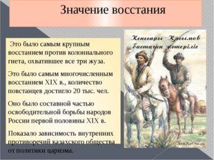 Значение восстания Это было самым крупным восстанием против колониального гн