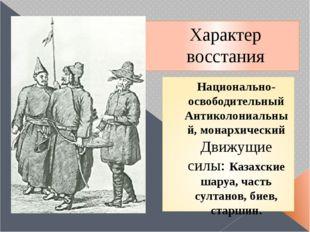 Характер восстания Национально-освободительный Антиколониальный, монархически