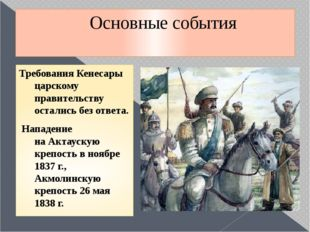 Основные события Требования Кенесары царскому правительству остались без отве