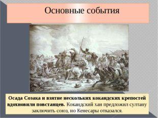 Основные события Осада Созака и взятие нескольких кокандских крепостей вдохно