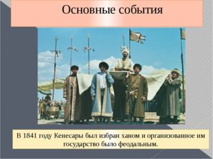 Основные события В 1841 году Кенесары был избран ханом и организованное им го