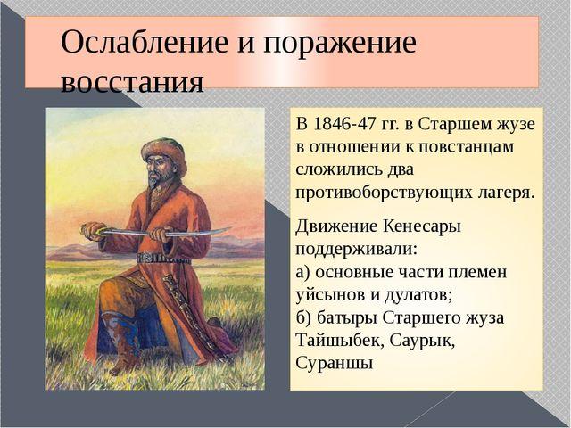Ослабление и поражение восстания В 1846-47 гг. в Старшем жузе в отношении к п...