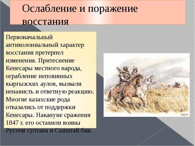 Ослабление и поражение восстания Первоначальный антиколониальный характер вос...