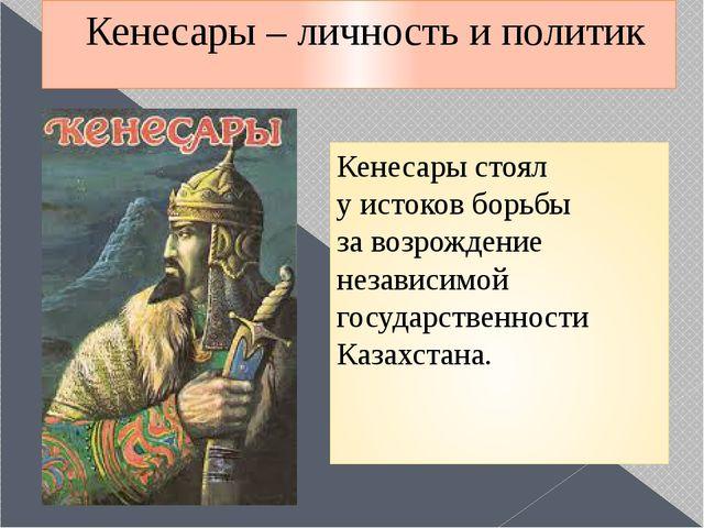 Кенесары – личность и политик Кенесары стоял уистоков борьбы завозрождение...