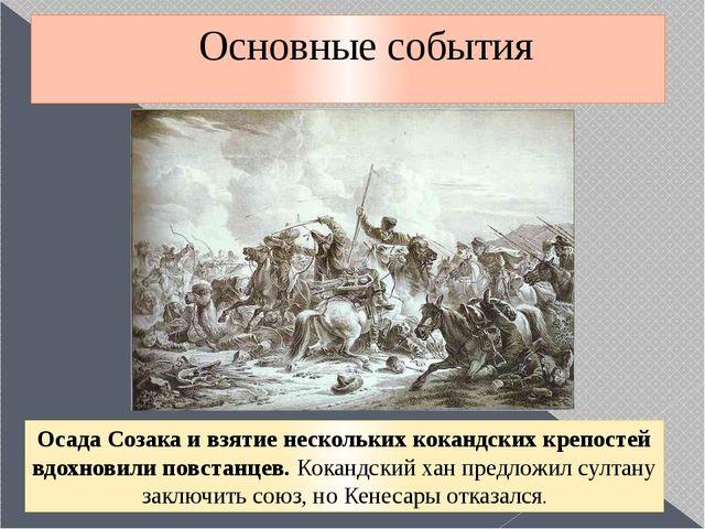 Основные события Осада Созака и взятие нескольких кокандских крепостей вдохно...