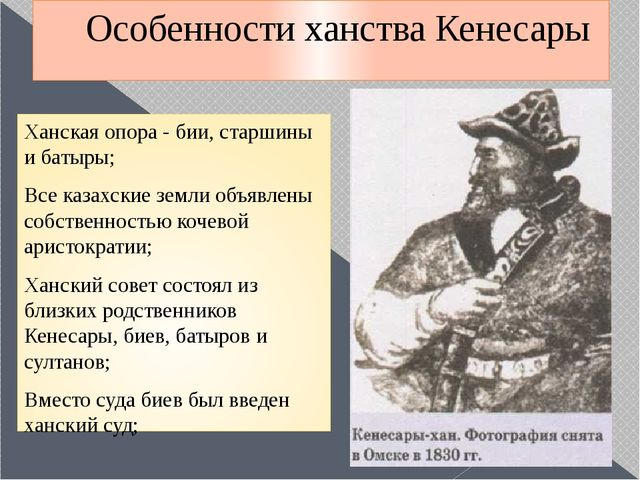 Особенности ханства Кенесары Ханская опора - бии, старшины и батыры; Все каза...