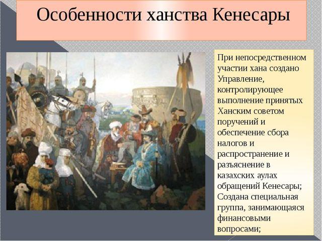 Особенности ханства Кенесары При непосредственном участии хана создано Управл...
