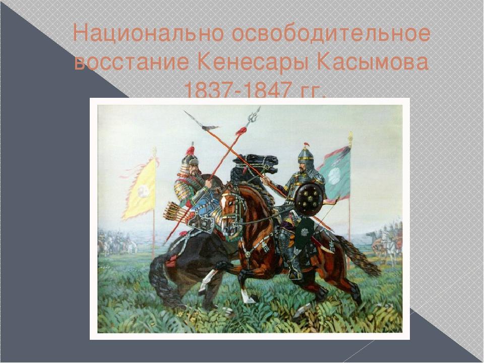 Национально-Освободительное Востнание Под Руководством Кенесары Касымова