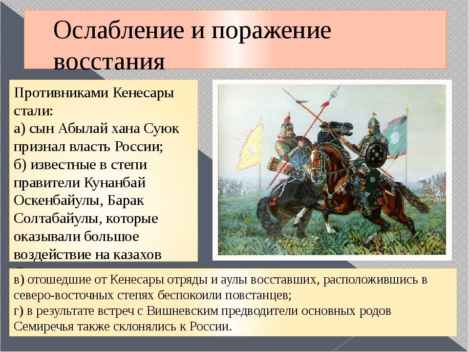 Ослабление и поражение восстания Противниками Кенесары стали: а) сын Абылай х...