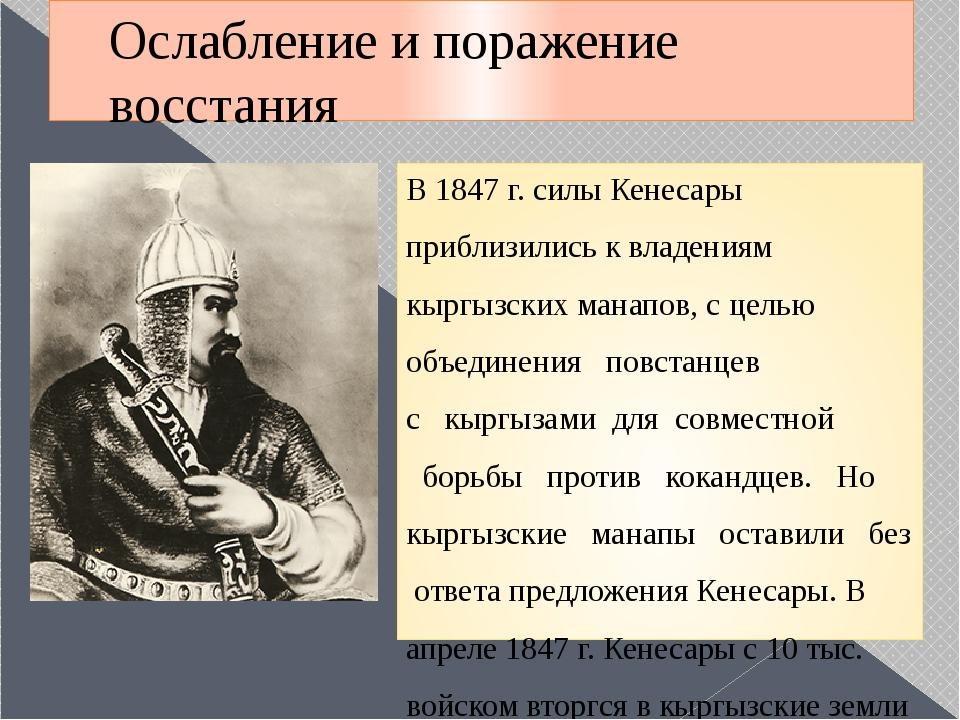Ослабление и поражение восстания В 1847 г. силы Кенесары приблизились к владе...