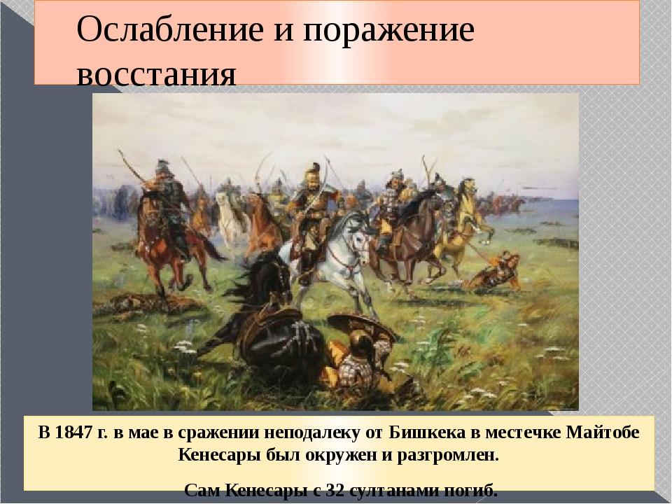 Ослабление и поражение восстания В 1847 г. в мае в сражении неподалеку от Биш...