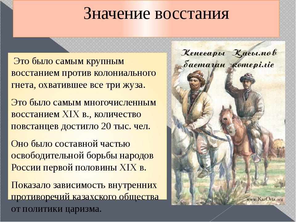 Значение восстания Это было самым крупным восстанием против колониального гн...