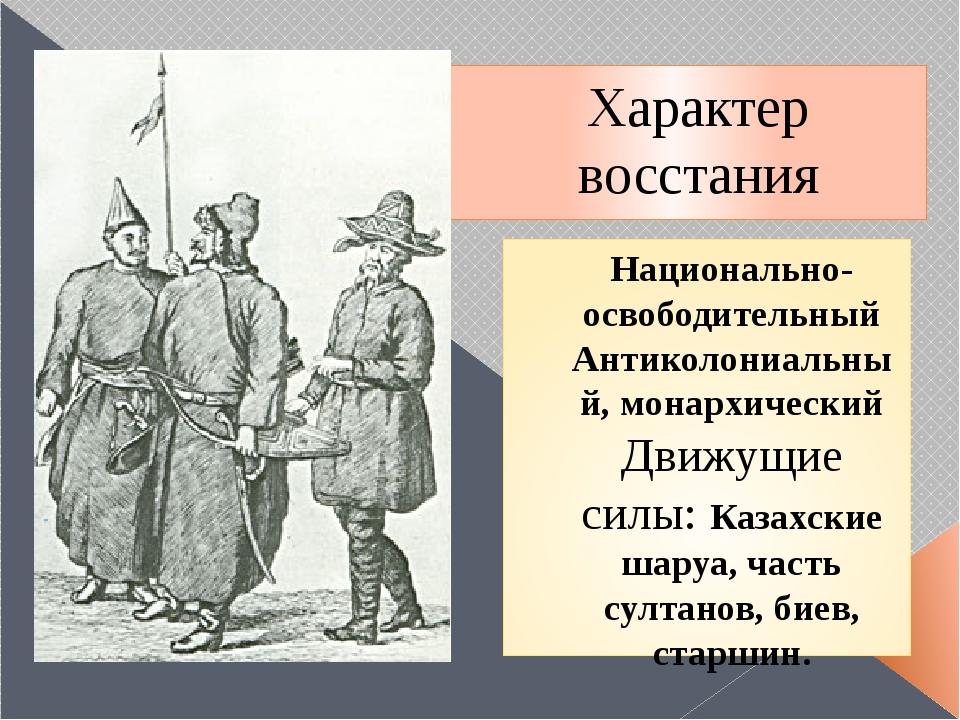 Характер восстания Национально-освободительный Антиколониальный, монархически...