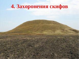 4. Захоронения скифов