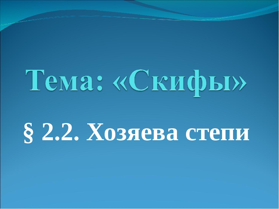 § 2.2. Хозяева степи