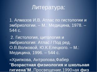 Литература: 1. Алмазов И.В. Атлас по гистологии и эмбриологии. – М.: Медицина
