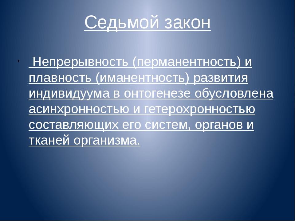 Седьмой закон Непрерывность (перманентность) и плавность (иманентность) разви...